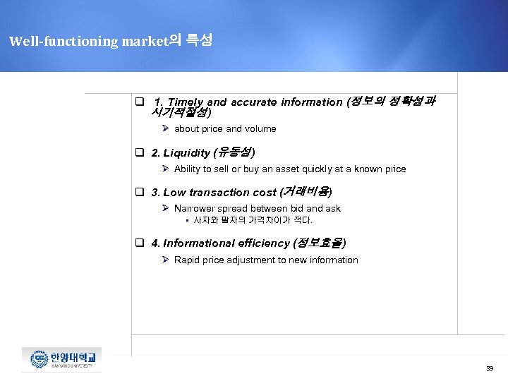 Well-functioning market의 특성 q 1. Timely and accurate information (정보의 정확성과 시기적절성) Ø about