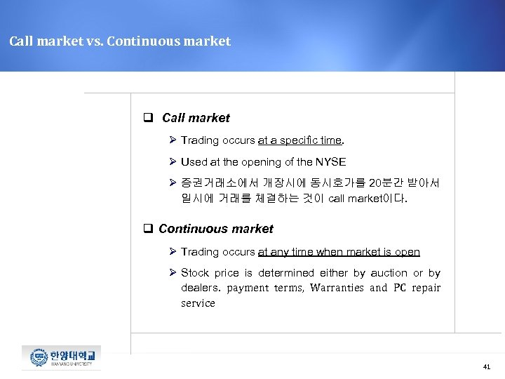 Call market vs. Continuous market q Call market Ø Trading occurs at a specific