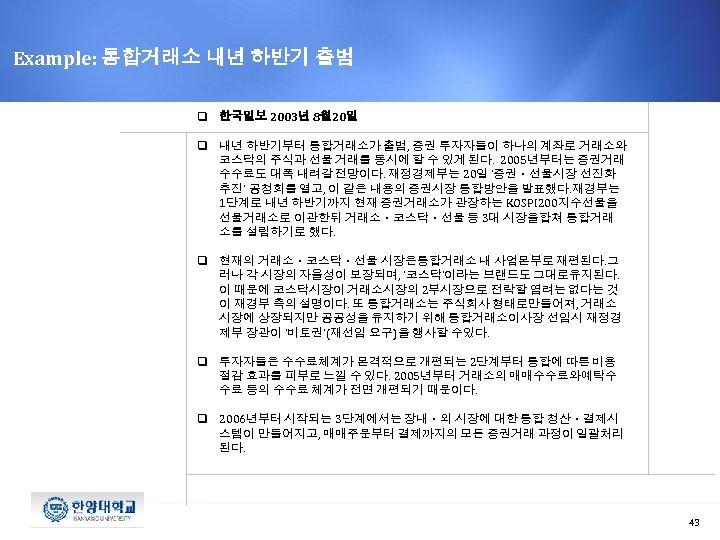 Example: 통합거래소 내년 하반기 출범 q 한국일보 2003년 8월 20일 q 내년 하반기부터 통합거래소가