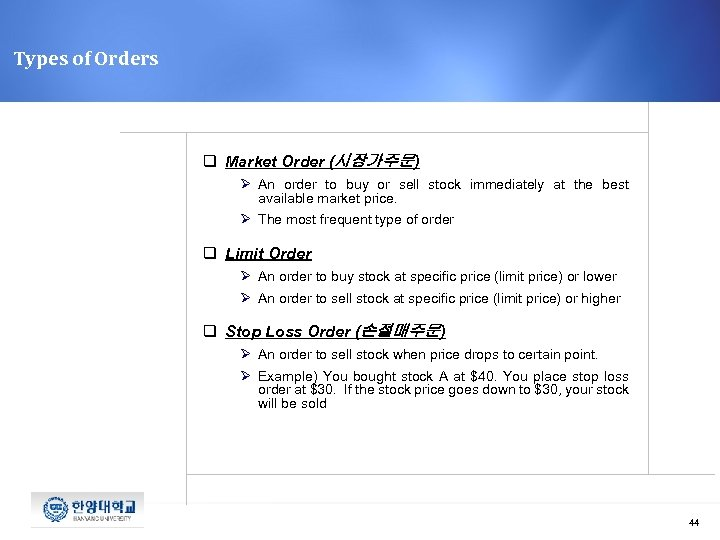 Types of Orders q Market Order (시장가주문) Ø An order to buy or sell