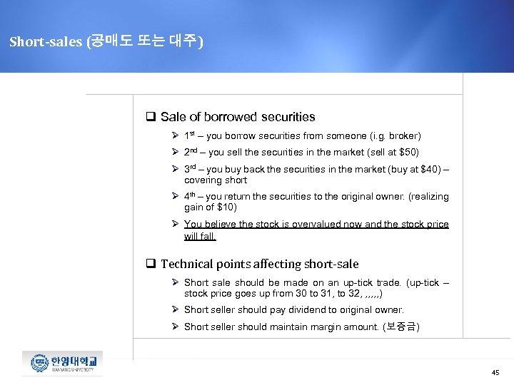 Short-sales (공매도 또는 대주) q Sale of borrowed securities Ø 1 st – you