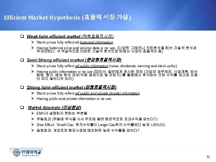 Efficient Market Hypothesis (효율적 시장 가설) q Weak form efficient market (약형효율적시장) Ø Stock