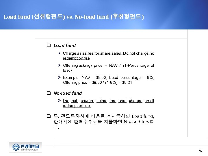 Load fund (선취형펀드) vs. No-load fund (후취형펀드) q Load fund Ø Charge sales fee