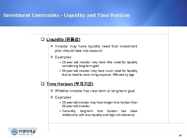 Investment Constraints – Liquidity and Time Horizon q Liquidity (유동성) Ø Investor may have