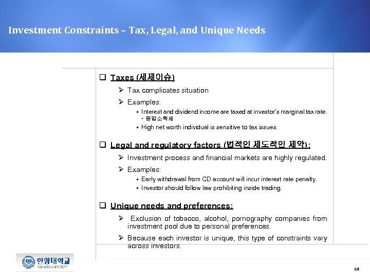 Investment Constraints – Tax, Legal, and Unique Needs q Taxes (세제이슈) Ø Tax complicates