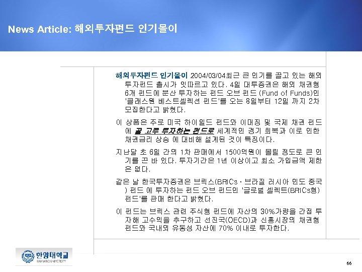 News Article: 해외투자펀드 인기몰이 2004/03/04최근 큰 인기를 끌고 있는 해외 투자펀드 출시가 잇따르고 있다.