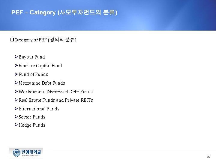 PEF – Category (사모투자펀드의 분류) q. Category of PEF (광의의 분류) Ø Buyout Fund