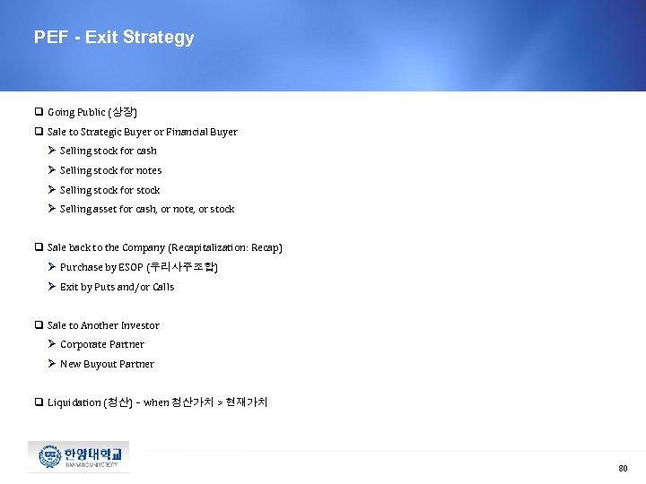 PEF - Exit Strategy q Going Public (상장) q Sale to Strategic Buyer or