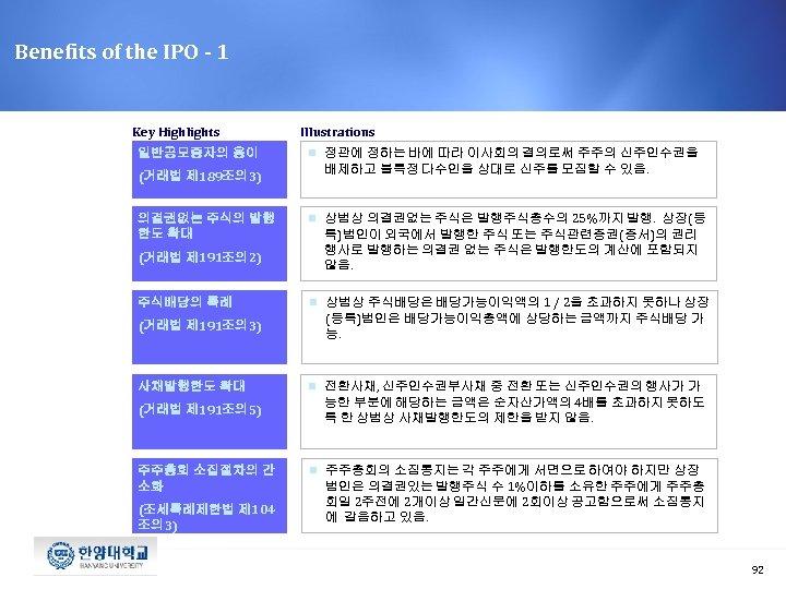 Benefits of the IPO - 1 Key Highlights 일반공모증자의 용이 (거래법 제 189조의 3)