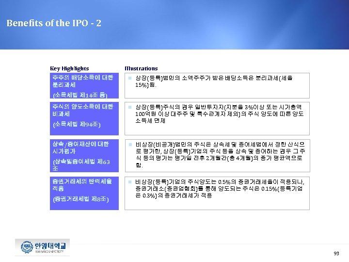 Benefits of the IPO - 2 Key Highlights 주주의 배당소득에 대한 분리과세 Illustrations n