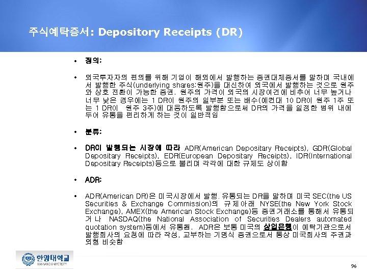 주식예탁증서: Depository Receipts (DR) • 정의: • 외국투자자의 편의를 위해 기업이 해외에서 발행하는 증권대체증서를