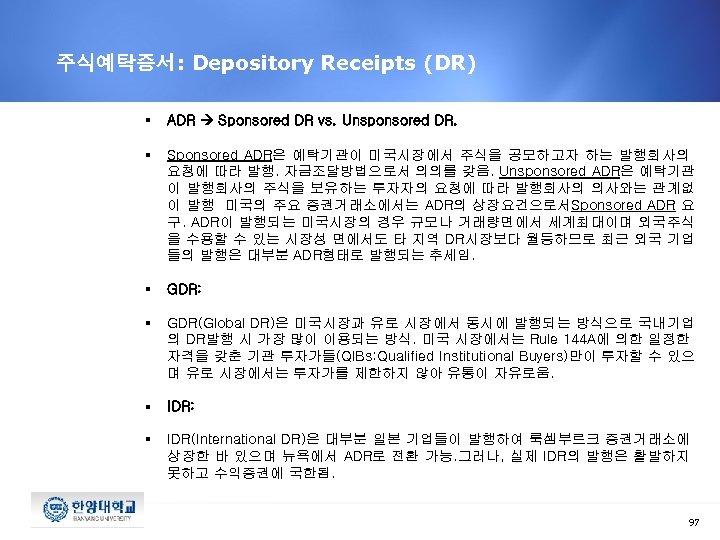 주식예탁증서: Depository Receipts (DR) § ADR Sponsored DR vs. Unsponsored DR. § Sponsored ADR은