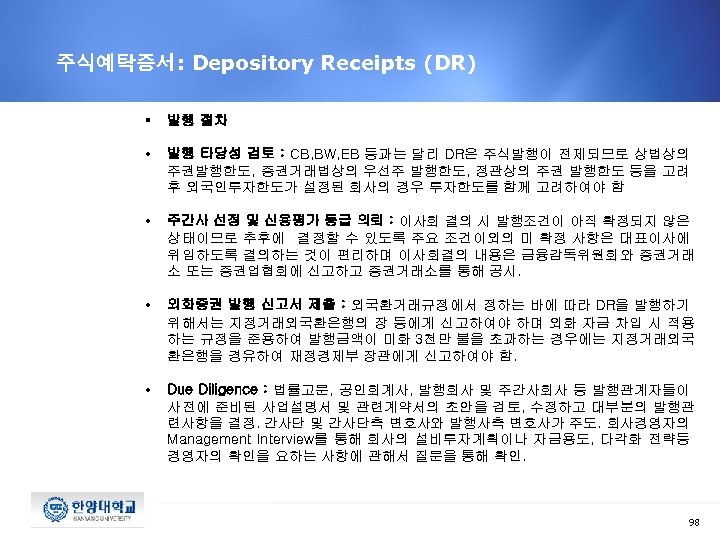 주식예탁증서: Depository Receipts (DR) § 발행 절차 • 발행 타당성 검토 : CB, BW,