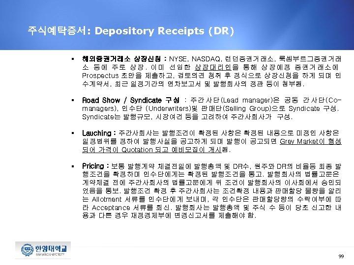주식예탁증서: Depository Receipts (DR) § 해외증권거래소 상장신청 : NYSE, NASDAQ, 런던증권거래소, 룩셈부르그증권거래 소 등에