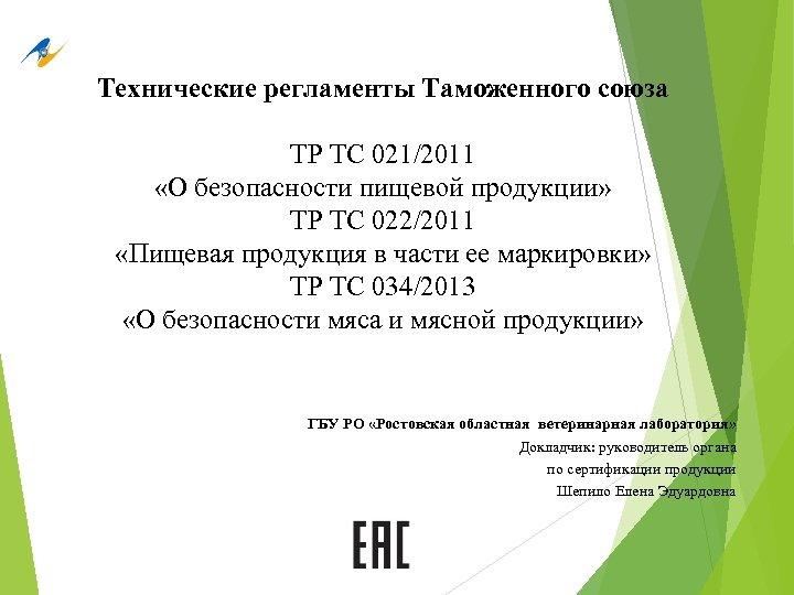 Технические регламенты Таможенного союза ТР ТС 021/2011 «О безопасности пищевой продукции» ТР ТС 022/2011
