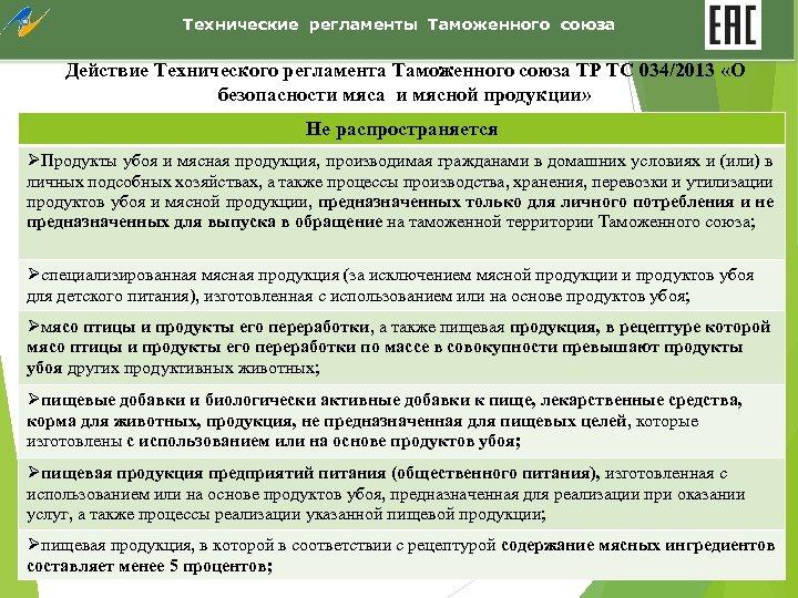 Технические регламенты Таможенного союза Действие Технического регламента Таможенного союза ТР ТС 034/2013 «О безопасности