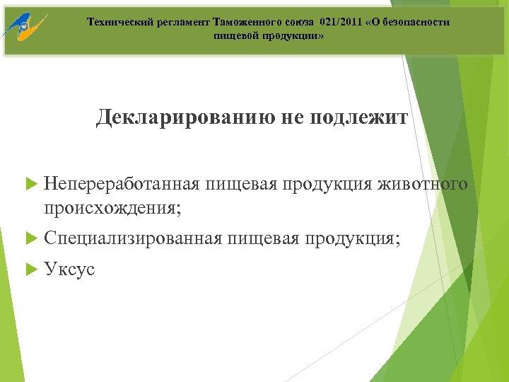 Технический регламент Таможенного союза 021/2011 «О безопасности пищевой продукции» Декларированию не подлежит Непереработанная пищевая