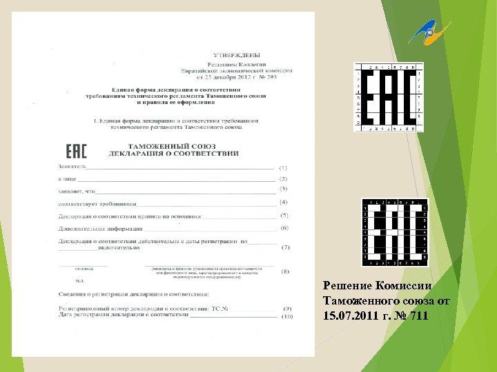 Решение Комиссии Таможенного союза от 15. 07. 2011 г. № 711