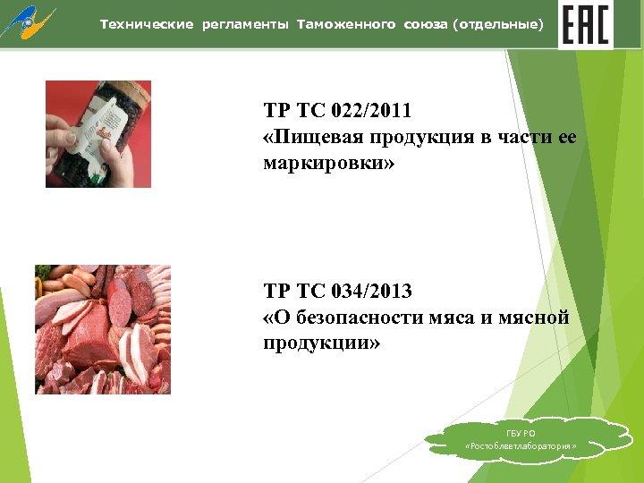 Технические регламенты Таможенного союза (отдельные) ТР ТС 022/2011 «Пищевая продукция в части ее маркировки»