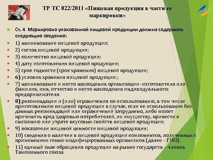 ТР ТС 022/2011 «Пищевая продукция в части ее маркировки» Ст. 4 Маркировка упакованной пищевой