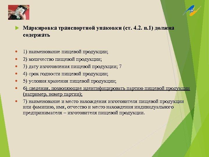 Маркировка транспортной упаковки (ст. 4. 2. п. 1) должна содержать 1) наименование пищевой