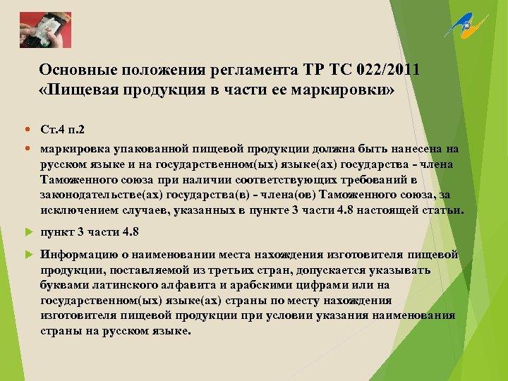 Основные положения регламента ТР ТС 022/2011 «Пищевая продукция в части ее маркировки» Ст. 4