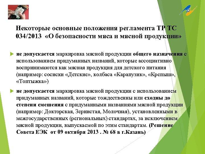Некоторые основные положения регламента ТР ТС 034/2013 «О безопасности мяса и мясной продукции» не