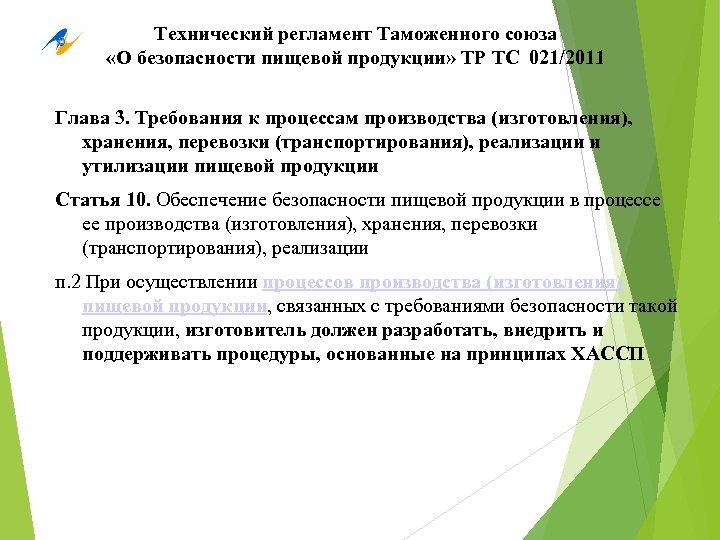 Технический регламент Таможенного союза «О безопасности пищевой продукции» ТР ТС 021/2011 Глава 3. Требования