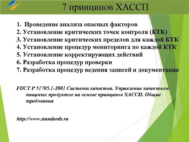 7 принципов ХАССП 1. Проведение анализа опасных факторов 2. Установление критических точек контроля (КТК)