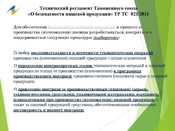 Технический регламент Таможенного союза «О безопасности пищевой продукции» ТР ТС 021/2011 Для обеспечения безопасности