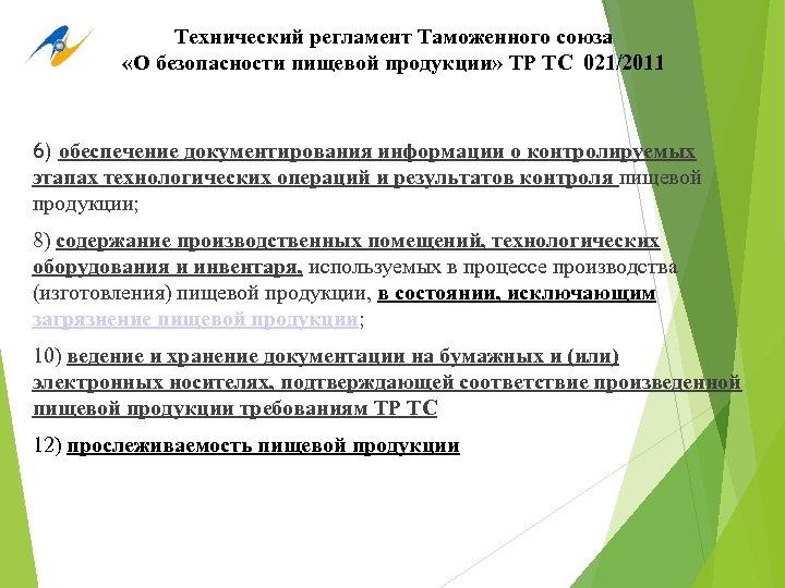 Технический регламент Таможенного союза «О безопасности пищевой продукции» ТР ТС 021/2011 6) обеспечение документирования