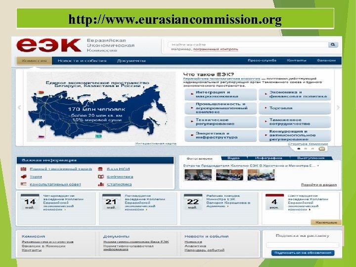 http: //www. eurasiancommission. org