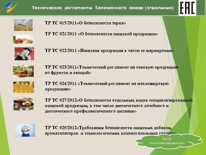 Технические регламенты Таможенного союза (отдельные) ТР ТС 015/2011 «О безопасности зерна» ТР ТС 021/2011