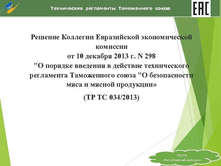 Технические регламенты Таможенного союза Решение Коллегии Евразийской экономической комиссии от 10 декабря 2013 г.