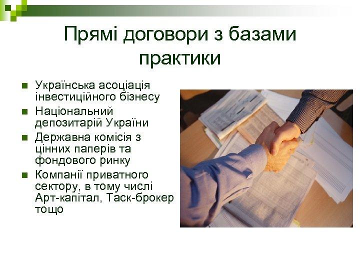 Прямі договори з базами практики n n Українська асоціація інвестиційного бізнесу Національний депозитарій України