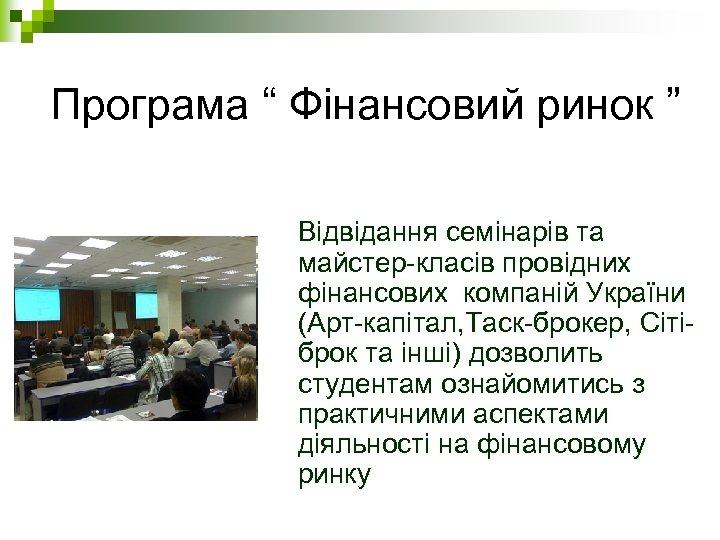 """Програма """" Фінансовий ринок """" Відвідання семінарів та майстер-класів провідних фінансових компаній України (Арт-капітал,"""