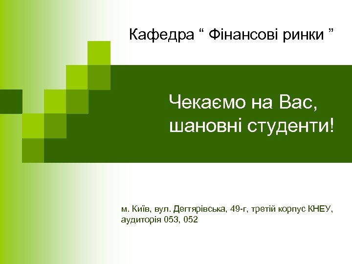 """Кафедра """" Фінансові ринки """" Чекаємо на Вас, шановні студенти! м. Київ, вул. Дегтярівська,"""
