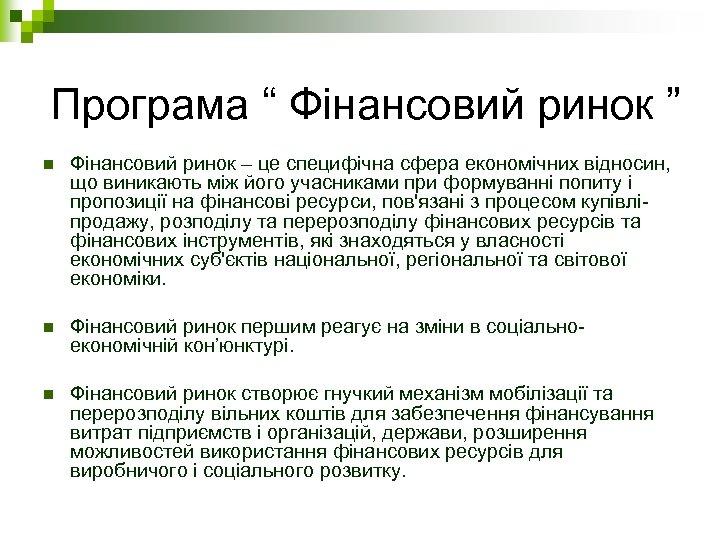"""Програма """" Фінансовий ринок """" n Фінансовий ринок – це специфічна сфера економічних відносин,"""