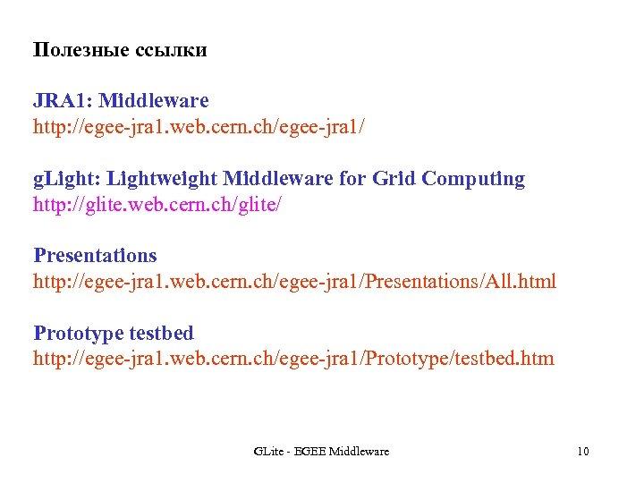 Полезные ссылки JRA 1: Middleware http: //egee-jra 1. web. cern. ch/egee-jra 1/ g. Light: