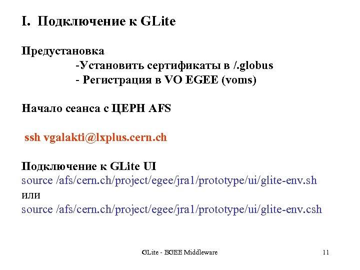 I. Подключение к GLite Предустановка -Установить сертификаты в /. globus - Регистрация в VO