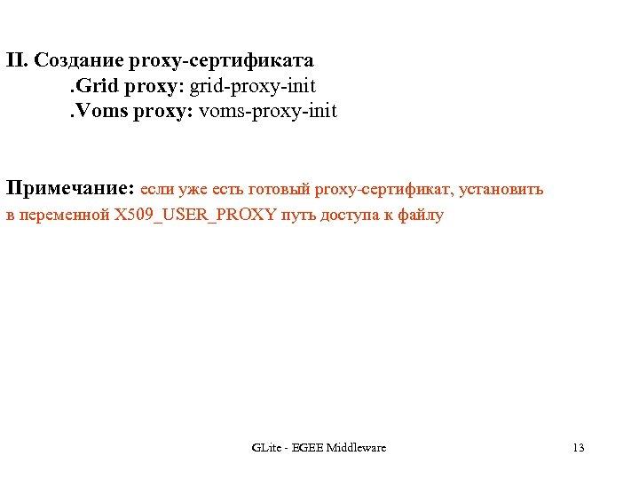 II. Создание proxy-сертификата. Grid proxy: grid-proxy-init. Voms proxy: voms-proxy-init Примечание: если уже есть готовый