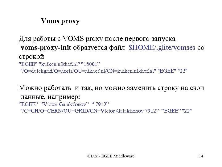 Voms proxy Для работы с VOMS proxy после первого запуска voms-proxy-init образуется файл $HOME/.