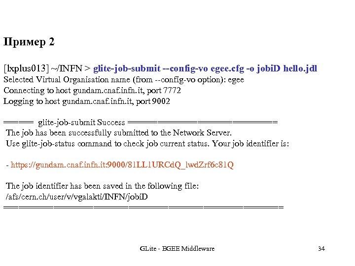 Пример 2 [lxplus 013] ~/INFN > glite-job-submit --config-vo egee. cfg -o jobi. D hello.