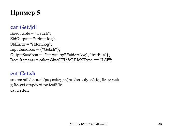 Пример 5 cat Get. jdl Executable =