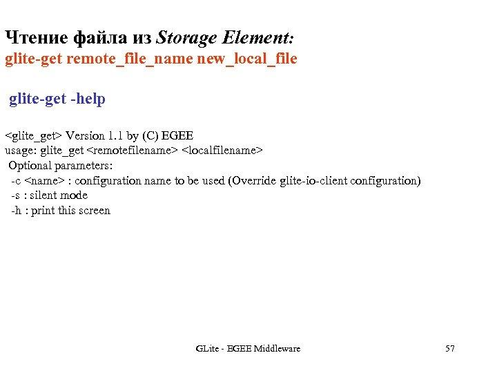 Чтение файла из Storage Element: glite-get remote_file_name new_local_file glite-get -help <glite_get> Version 1. 1