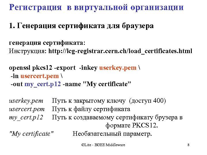Регистрация в виртуальной организации 1. Генерация сертификата для браузера генерация сертификата: Инструкция: http: //lcg-registrar.