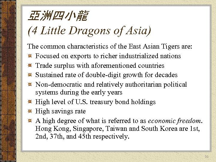 亞洲四小龍 (4 Little Dragons of Asia) The common characteristics of the East Asian Tigers