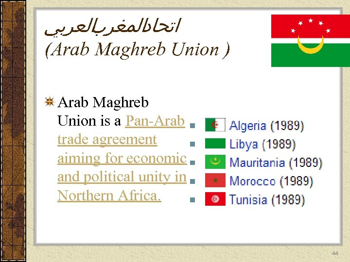 ﺍﺗﺤﺎﺩﺍﻟﻤﻐﺮﺏﺍﻟﻌﺮﺑﻲ (Arab Maghreb Union ) Arab Maghreb Union is a Pan-Arab trade agreement