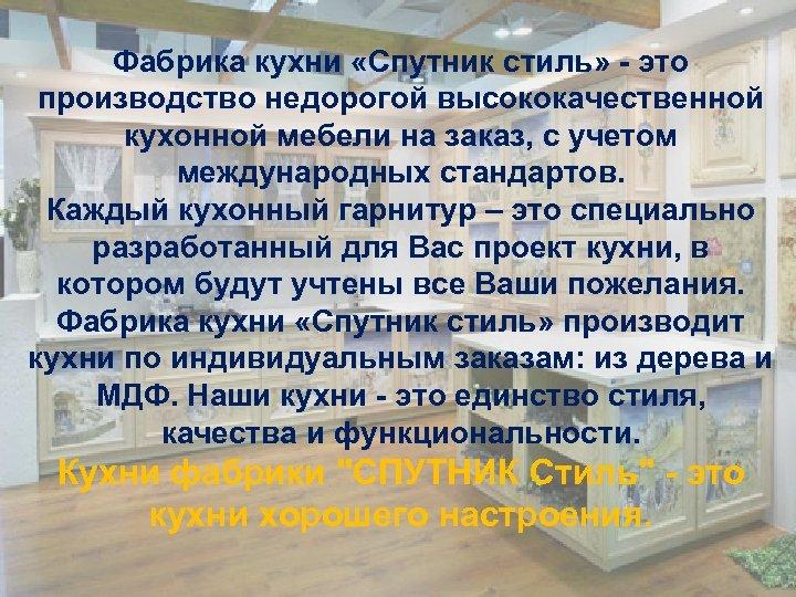 Фабрика кухни «Спутник стиль» - это производство недорогой высококачественной кухонной мебели на заказ, с