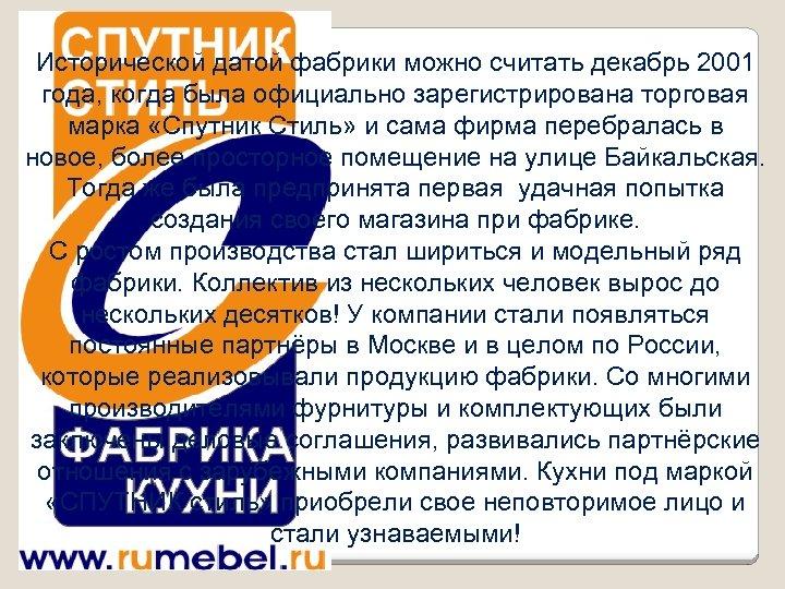 Исторической датой фабрики можно считать декабрь 2001 года, когда была официально зарегистрирована торговая марка